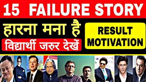 Exam Results Motivation   15 Famous Failure of Successful ...
