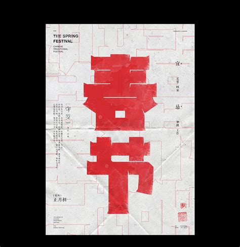 p typography  concept chinese font design
