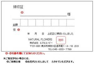 flowers for 領収書サンプル