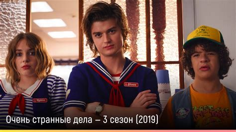 Дата выхода запланирована на 2021 год. очень странные дела 3 сезон 1 серия смотреть онлайн ...