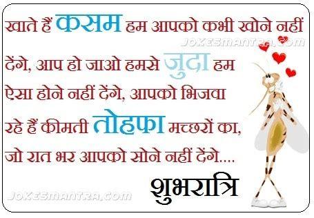 funny good night hindi shayari good night wishes