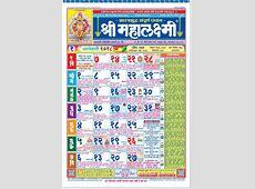 Shri Mahalaxmi Marathi Regular Almanac 2018 Wall Calendar