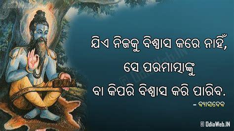 Odia Love Quotes Wallpaper