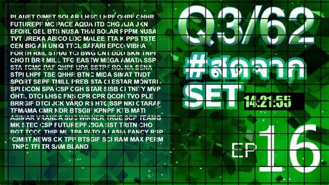 หุ้นปันผล - สดจาก SET Q3/62 - AQUA CHG BTS EASTW MEGA SPA TSE TEAMG TRUE WINNER CMR อืนๆ EP16 ...