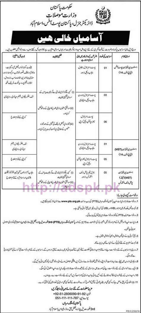 Pts New Career Excellent Jobs Pakistan Post Office