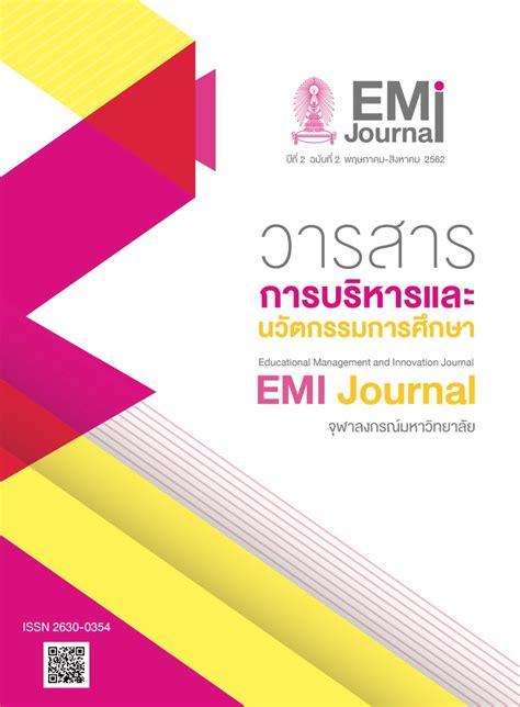 vol      august educational management