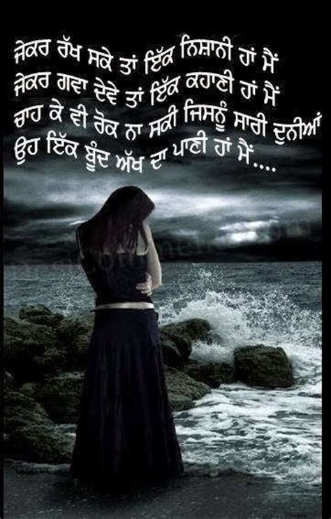 punjabi love  romantic status whatsapp status quotes