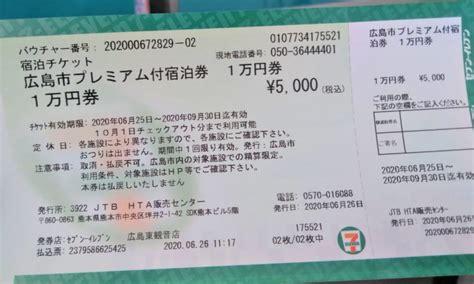 広島 市 プレミアム 宿泊 券