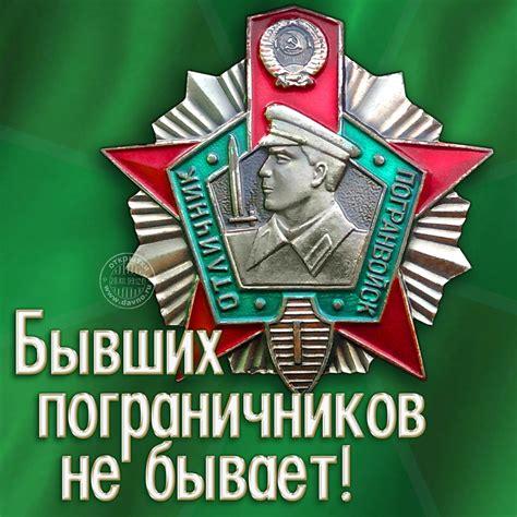 Ты выбрал мужественную профессию и она тебе очень подходит. Открытки с Днём пограничника 28 мая 2020 - скачайте бесплатно на Davno.ru