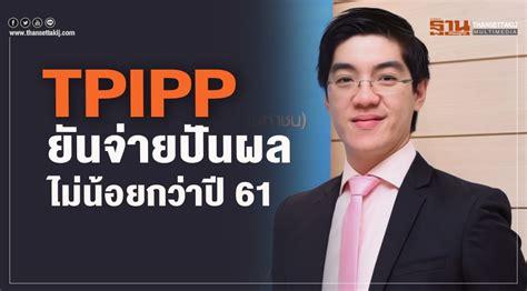 TPIPP ยันจ่ายปันผลไม่น้อยกว่าปี 61