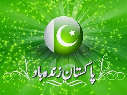 Pakistan August Azadi Independence Mubarak Jashn 14th