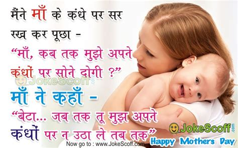 Good Quotes For Mother In Hindi