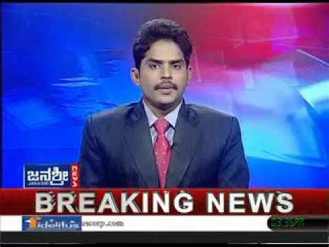 News Today by Janasri Kannada News Headlines Today Live