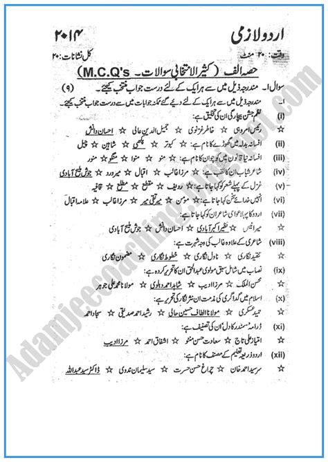 essay on computer in urdu
