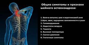 Лечение остеохондроза мукосатом