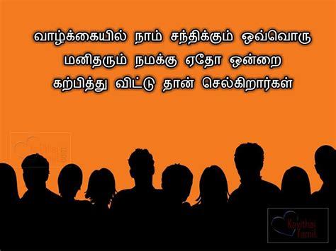 vazhkai kavithai  life quotes  tamil