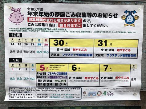 釧路 市 ゴミ 収集 年末 年始