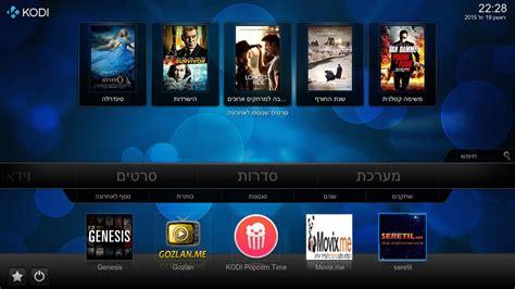 kodi israel thewiz קודי for android apk
