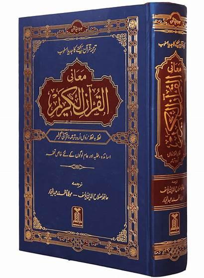 Quran Maani Ul Kareem Imported Lafz Darussalam