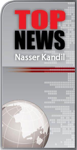 Diary of a TeenAged Saudi Boy: Nasser Kandil's TopNews