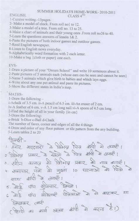 cbse homework for class 8