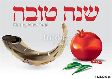 Shana Tova Images Quot Shana Tova Israel Vector Quot Stock Photo And Royalty Free