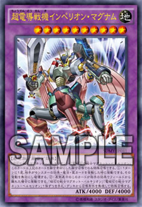 Yugioh Structure Deck List Ocg by Yu Gi Oh Ocg Duel Monsters Structure Deck Muto Yugi