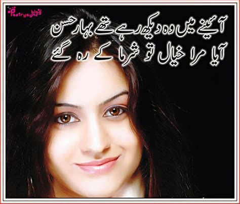 romantic quotes  wife  urdu image quotes