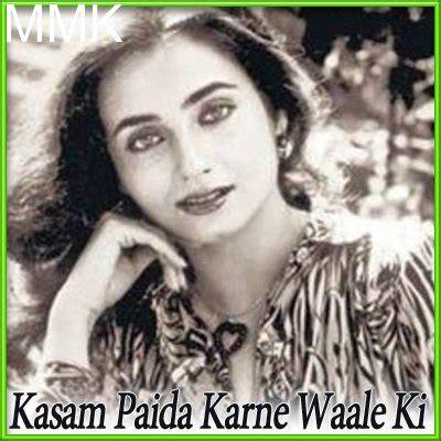 salma agha  bollywood karaoke songs