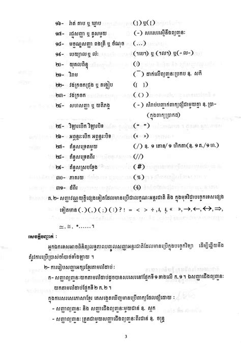 I Sent My Resume To A Scammer by I Sent My Resume To A Scammer 100 Write Cv Khmer Professional 100 Write