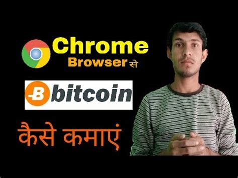 All you need only to do is share your referral link with friends or in social media which is available in your account and earn your extra bitcoins. How To Earn Bitcoin By Google Chrome Browser-Mine BTC 100% Working 2018 - YouTube