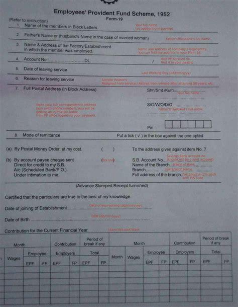 pf withdrawal process form 19 epf form 10c eps