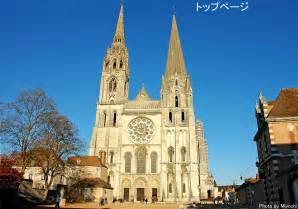 フランス:フランス・シャルトルの大聖堂 ...