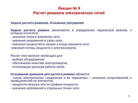 Тема 1. общие сведения о потерях электроэнергии в электрических сетях 2