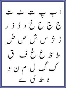 urdu worksheet letters