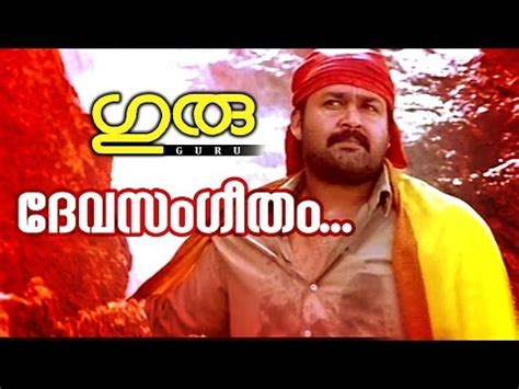 malayalam film guru mp3 songs download