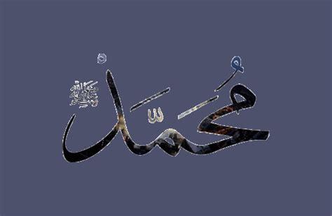 kumpulan gambar kaligrafi lafadz nabi muhammad  fiqihmuslimcom