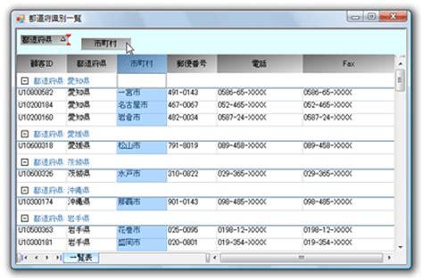 グレープシティ Spread For Net 30j Web Forms Ed 10追加ライセンス