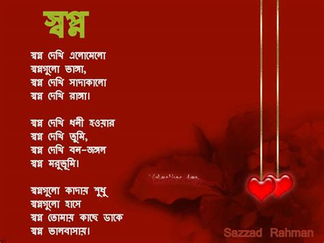 bangla romantic quotes  bangla quotesgram