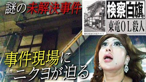 東電 ol 殺害 事件