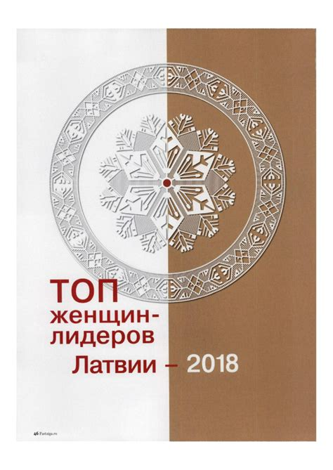 Pastaiga :: Latvijas sieviešu līderu tops 2018 - References: GK