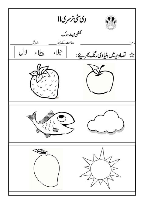 worksheet for kindergarten urdu image result for urdu worksheets for nursery softboard