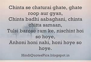 Hindi Suvichar ... Chinta Quotes