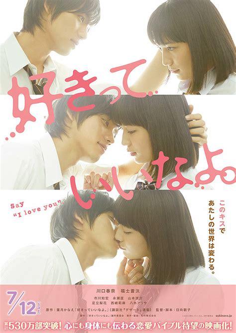 crunchyroll latest poster visual    love