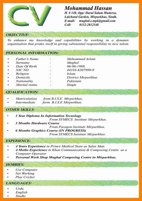Resume 2017 Format The Latest Resume Format Resume 2017