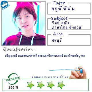 เรียนพิเศษที่บ้าน: สอนวิทย์ คณิต ภาษาไทย อังกฤษ ชีววิทยา ...