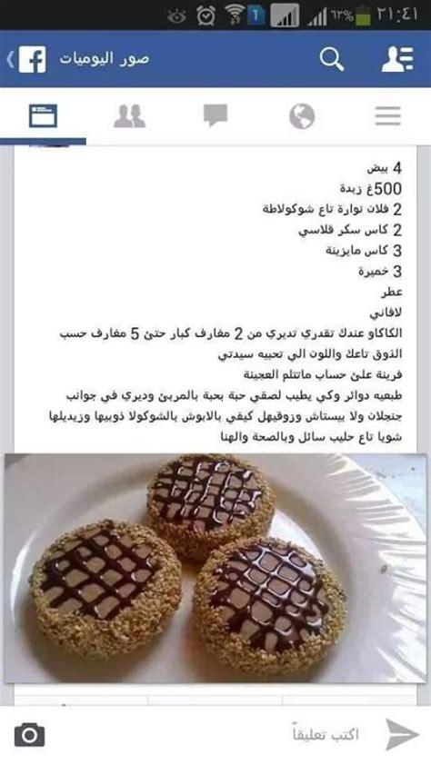 les meilleures recettes de cuisine les meilleures recettes de gâteaux algériens ma cuisine