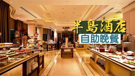 peninsula hong kong dinner buffet youtube