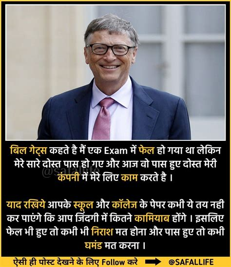 Bill gates Quotes - Bill gates thoughts - truth ...
