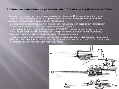 Основные исторические этапы развития энергетики в России презентация онлайн
